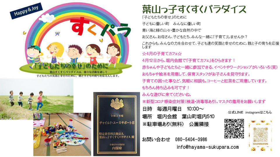 「子育てカフェ」4月から開催のお知らせ